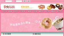 台北天母甜甜圈网站建设