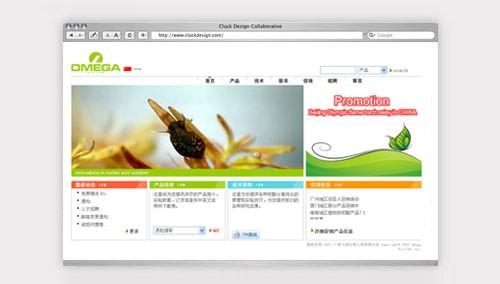 OMEGA中国公司网站建设