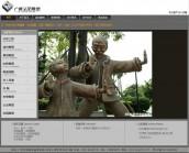 广州品见雕塑公司网站建设