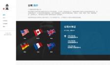 html5响应式公司网站建设